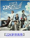 戲劇-22K夢想高飛
