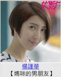 楊謹華-mom