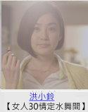 洪小鈴-女人30