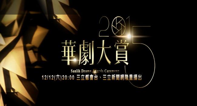 2015華劇大賞 直播、轉播、入圍名單、得獎名單 1