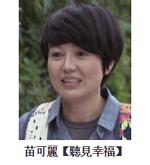 2015華劇大賞 直播、轉播、入圍名單、得獎名單 16