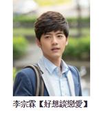 2015華劇大賞 直播、轉播、入圍名單、得獎名單 28