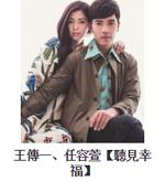 2015華劇大賞 直播、轉播、入圍名單、得獎名單 33