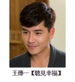 2015華劇大賞 直播、轉播、入圍名單、得獎名單 38