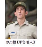 2015華劇大賞 直播、轉播、入圍名單、得獎名單 45