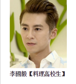 2015華劇大賞 直播、轉播、入圍名單、得獎名單 46