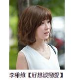 2015華劇大賞 直播、轉播、入圍名單、得獎名單 56