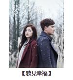 2015華劇大賞 直播、轉播、入圍名單、得獎名單 69