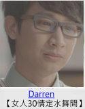 Darren-女人30