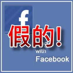 又是假的FB官方網站-SP