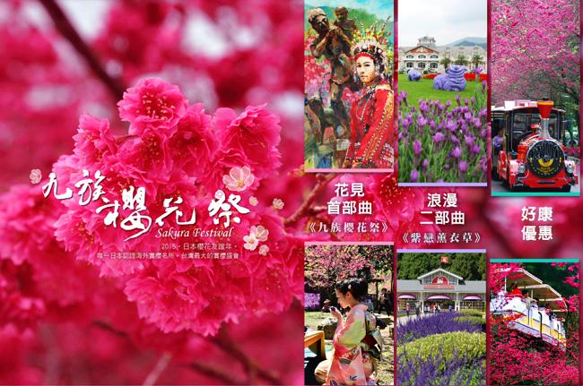 2015賞櫻情報-九族櫻花祭