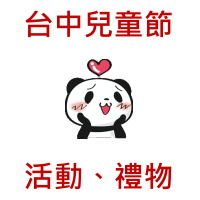 【台中兒童節】2015慶祝活動,送限量禮物_sp