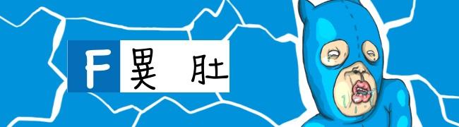 LINE原創插畫家-異肚