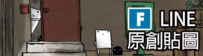 LINE原創插畫家-碳布介紹圖