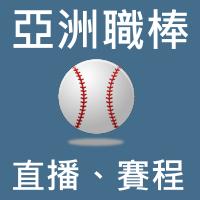 2015亞洲職棒大賽