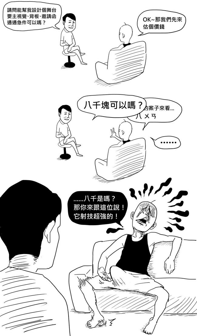 20150814-RJ豪豪洨打臉團