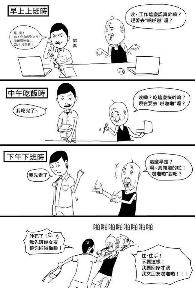 20150822-RJ豪豪洨打臉團