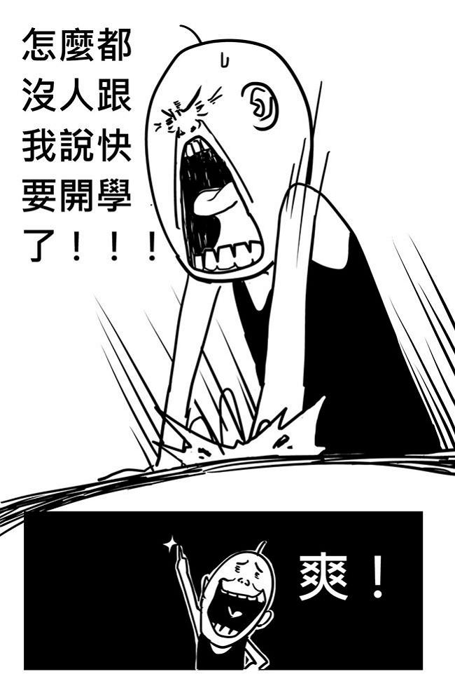 20150826-RJ豪豪洨打臉團
