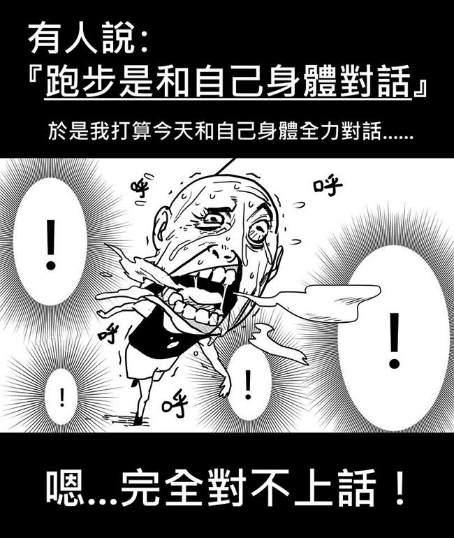 20150902-RJ豪豪洨打臉團