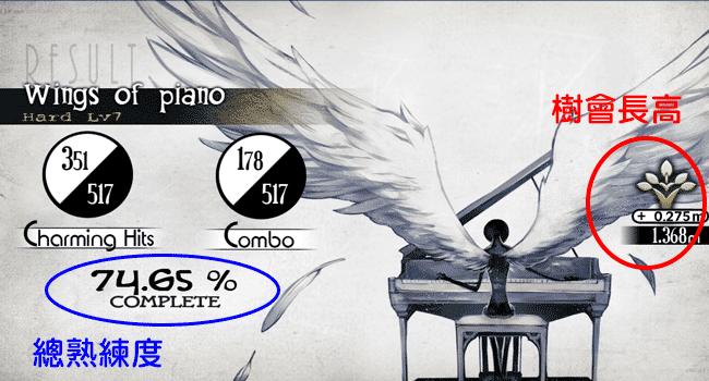 Deemo音樂遊戲-11