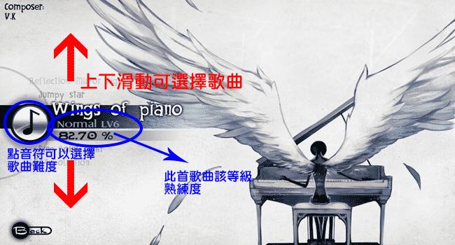 Deemo音樂遊戲-7