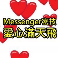 FB Messenger愛心符號-1207 fi