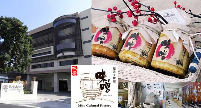 1.台灣味噌釀造文化館