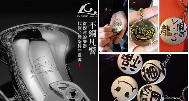 3.lc saxophone張連昌薩克斯風博物館