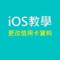 Apple ID 付款資訊、信用卡 fi