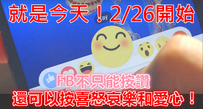 FB臉書新功能,不只可以按讚,還有多款表情符號 0226
