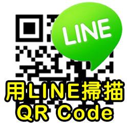 用line掃描qrcode-ps
