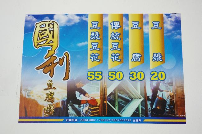 馬祖東莒-國利豆腐豆花-3