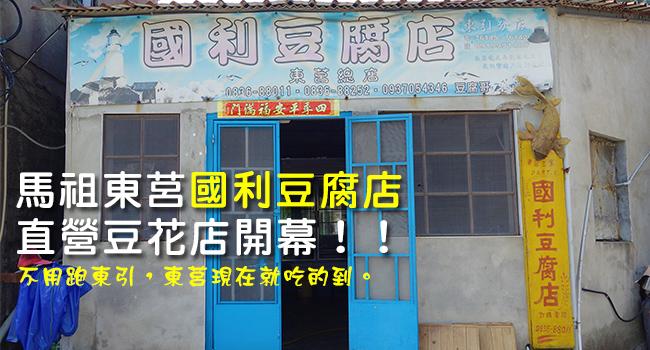 馬祖東莒-國利豆腐豆花-banner