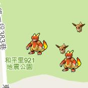 和平里921地震公園-鴨嘴火龍