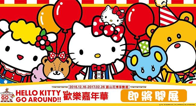 hello-kitty展-banner