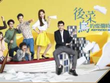 2016華劇大賞得獎名單 (56)