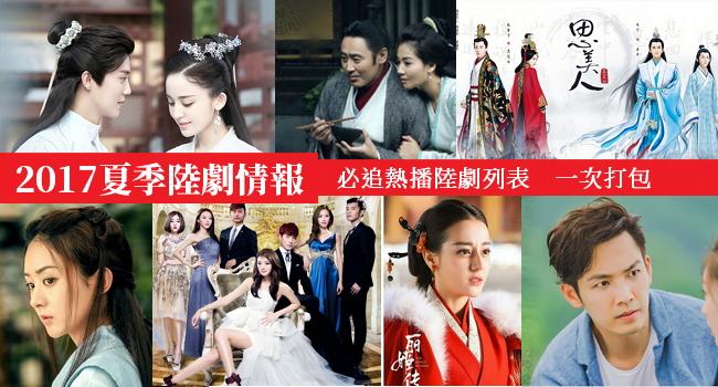 2017 夏季陸劇 (12)