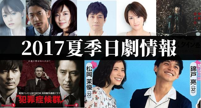 2017 夏季日劇(2)