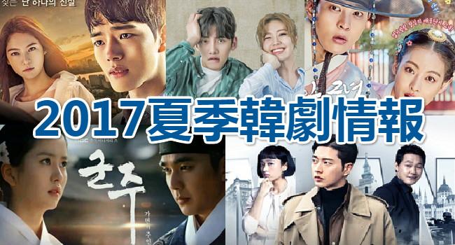 20170503 夏季韓劇(2)_meitu_1
