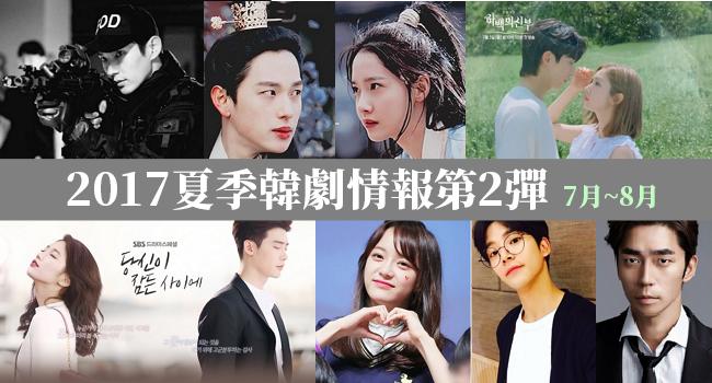 20170616 夏季韓劇